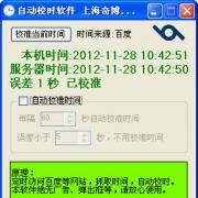 电脑自动校时软件 V1.1 绿色版