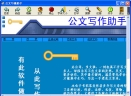 公文��作助手V2.00��w中文�G色版