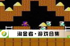 淘金者·游戏合集