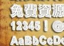 超世纪粗黑体实字体