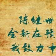 陈继世行楷字体