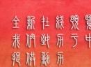 迷你繁篆书字体