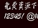 钟齐蔡云汉毛笔行书字体