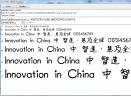 中国龙流书体