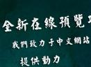 金梅毛楷破裂字形
