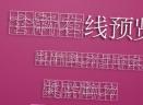 金梅毛隶书九宫字繁