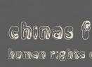 manenschijn字体