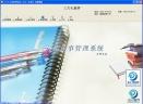 三六七人事管理系统 2007V3.5.3.4 简体中文绿色企业版