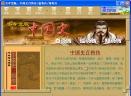 《中国史百将传、猛将传、叛将传合集》