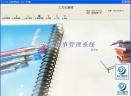 三六七人事管理系统 2007V3.5.4.4 简体中文绿色学校版