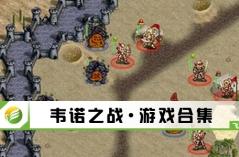 韦诺之战·游戏合集
