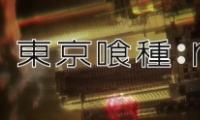 东京食尸鬼第三季09集免费观看网址