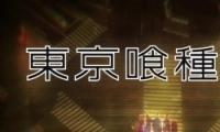 东京食尸鬼第三季10集免费观看网址