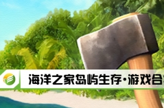 海洋之家岛屿生存·游戏合集