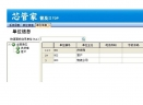 芯管家普及版V11.0.140206 官方免费版