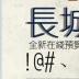 长城细圆体繁字体