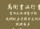 禹卫书法行书繁体字体