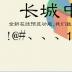 长城中隶体字体