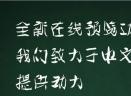 谭体楷书字体