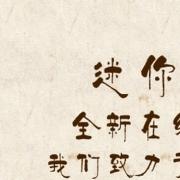 迷你简柏青字体