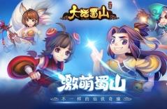 大话蜀山・游戏合集
