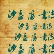 沙孟海书法字体