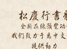 松庆行书字体
