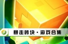 暴走砖块·游戏合集