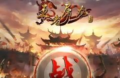 王者屠龙·游戏合集