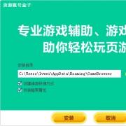 页游帐号盒子 V1.0.1.1 绿色免费版