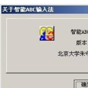 智能abc输入法 V5.0 官方版
