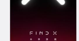 oppo find x和oppo find7手机对比实用评测