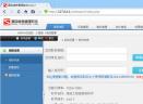 酒店维修管理软件V4.0.7 官方版