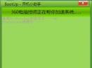BootUp开机小助手V1.0 绿色版