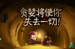 贪婪洞窟・游戏合集