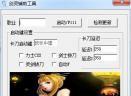 剑灵游戏辅助脚本V1.00 官方版