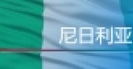 2018世界杯尼日利亚vs冰岛比分结果及视频