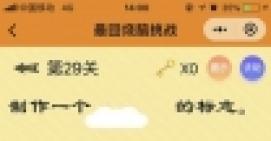 微信最�迳漳蕴粽降�29关通关攻略