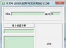 超级伪造源IP域名多用发包攻击器V1.0 绿色版