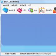 蓝恒个人美发管理系统 V1.0 官方免费版