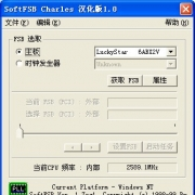 SoftFSB Charles(电脑CPU超频工具) V1.0 汉化版