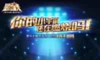 《圣斗士星矢(腾讯)》手游定档8月上线