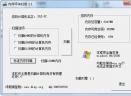 内存坏块扫描测试软件V1.1 中文绿色版