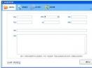 知奇档案管理软件V2.0 绿色版