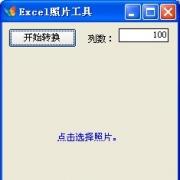 EXCEL照片工具 V1.2.0 绿色版