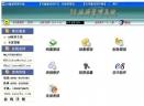 e8旅游管理软件V5.13 简体中文免费版