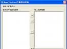 Word to Mp3 LRC(英语单词MP3制作工具)V2.90 汉化绿色版