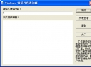 windows错误代码查询器v1.5绿色版