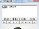 小路qq表情编辑器V1.0 绿色最新版