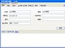 参考文献生成器V1.0 绿色版